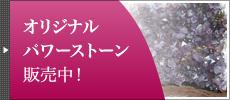 オリジナルパワーストーン制作/リフォーム